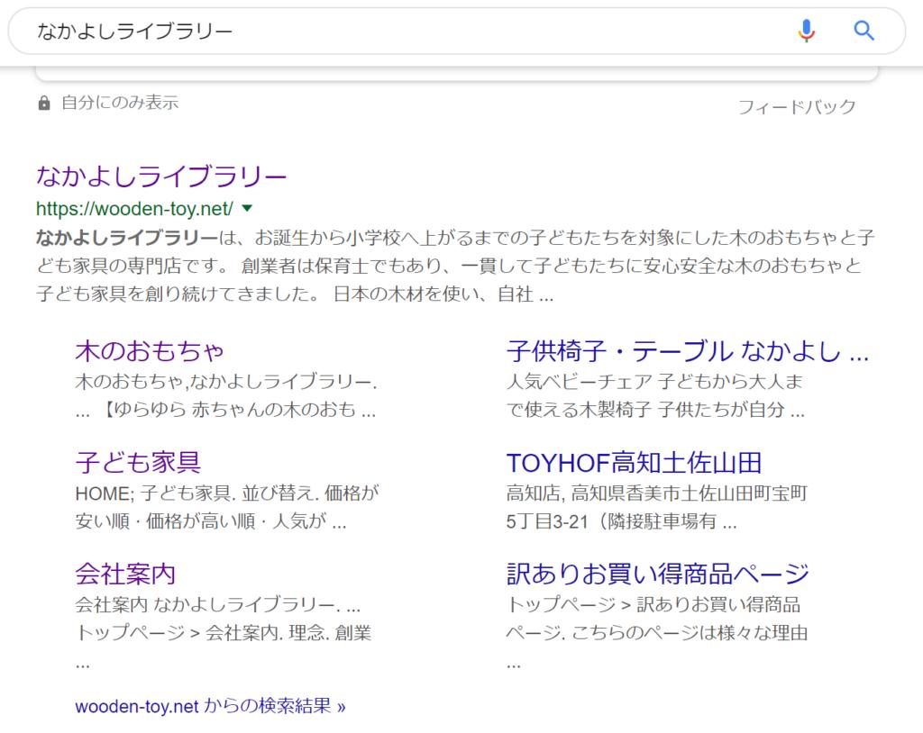 検索結果の表示状況